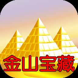 金山宝藏(挖矿赚钱)软件下载1.0 安