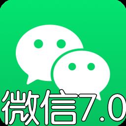 微信7.0内测版抢先下载安卓最新版
