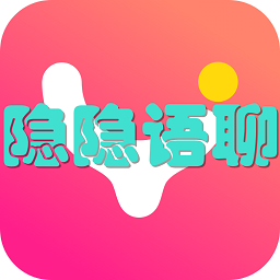 隐隐语聊(连麦语音)手机版1.0 安卓