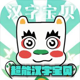 超能汉字宝贝v1.0.0最新版