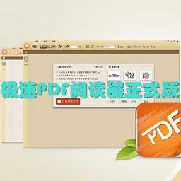 极速PDF阅读器正式版3.0.0.1026 最新版
