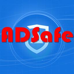 ADSafe5.3.608.1800 最新版