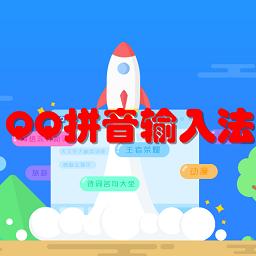 QQ拼音输入法 传统版6.0.5022.400 最新版