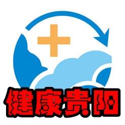 健康贵阳(贵阳人口健康信息云平台)3.0.4最新版