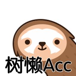 树懒Acc无限免费版2.0 安卓版