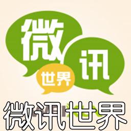微讯世界app1.0 最新版