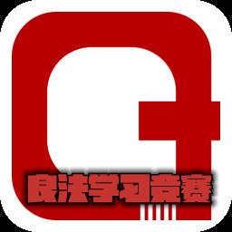良法学习竞赛appv1.0.7安卓版