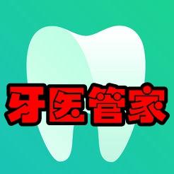 牙医管家(牙齿健康管理)4.2.01最新版