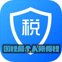 2019���局��人所得�appv1.0.10最新版