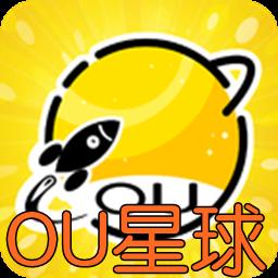 OU星球app1.0 安卓版