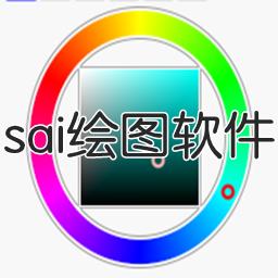 sai2绘图软件最新版2.0 绿色版