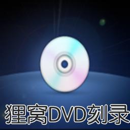 ��CDVD刻�2019免�M版5.0.0.2 �G色版