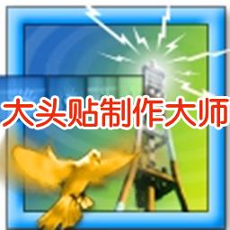 大头贴制作大师2019最新版14.8.5 绿色版