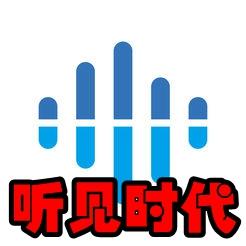 听见时代(音频学习辅导)1.4.2官方版