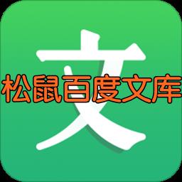 松鼠百度文库下载工具破解版v1.0 绿色版