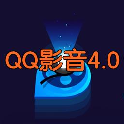 QQ影音��舭�v4.0.0.420 官�W版