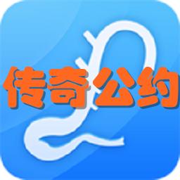 传奇公约(区块链挖矿赚钱)app0.0.1