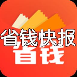 省�X快��APP(�W�j�物��用)v2.8.90安卓版