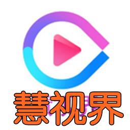 慧视界免费影院app1.0.8 安卓版