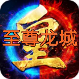 至尊龙城超变版本1.0 安卓版(送vip)