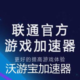 沃游宝加速器官网版appv1.0.6安卓版