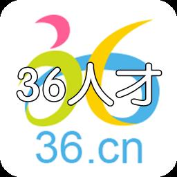 36人才求职app6.9 安卓版