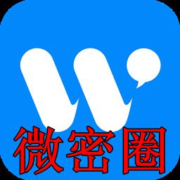 微密圈app2.5.2 安卓版
