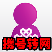 联通携号转网app(掌上办理携号转网)1.0安卓版