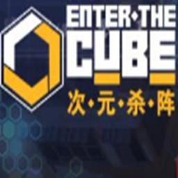 次元杀阵(Enter the Cube)v1.0安卓版
