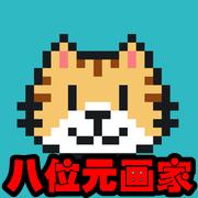 八位元画家app(像素画创作)1.9.1安卓版