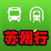 苏州行(苏州交通出行服务)2.8.3安卓手机版