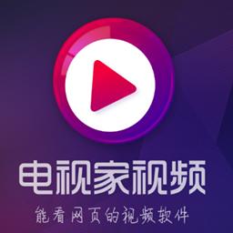 电视家视频VIP付费版v4.2.2.0安卓版
