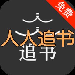 人人追��免�Mapp5.8.2 安卓版