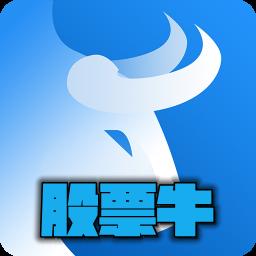 股票牛appv1.7.3安卓版