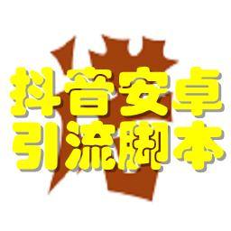 抖音安卓引流脚本工具手机版1.5.4 安卓免费版