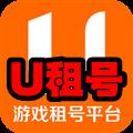 U号租(游戏租号服务)1.1官方版