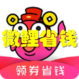 微鲤省钱(赚钱免单)app1.0 安卓手机版