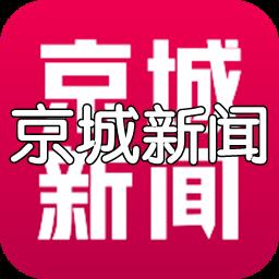 京城新闻app2.3.5 安卓版