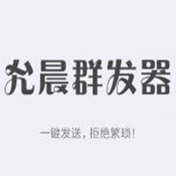 允晨QQ群发器防冻结版appv6.0最新版