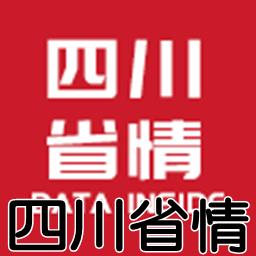 四川省情移动端app1.0 安卓版