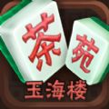 玉海楼茶苑棋牌游戏1.0 安卓版