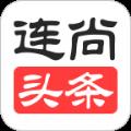连尚头条app1.5.1 安卓最新版