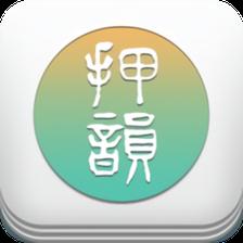 rap歌词押韵生成器软件1.1 安卓最新版