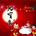 元宵节祝福语图片2018最新版