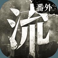 流言�商�2曼谷暴雨(附游�蚬ヂ�)1.0 安卓最新版