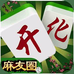 衢州开化麻将辅助1.0 安卓版