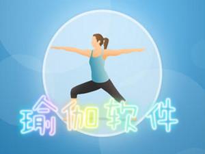 瑜伽软件预览图