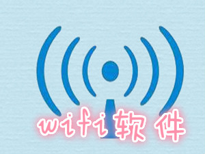 wifi软件