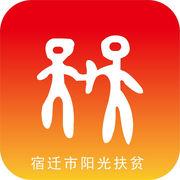 宿迁阳光扶贫手机app最新安卓版