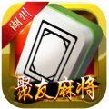 湖州聚友麻将免费版app1.0 安卓版